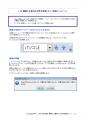 1_20_簡単に文書内の文字を検索したい(検索ツールバー)