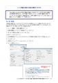 1_21_詳細な検索や検索と置換ダイアログ