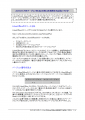2.01.01 どのバージョンのLibreOfficeを利用すれば良いですか