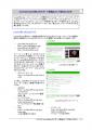 2.01.02 LibreOfficeのサポート情報はどこで得られますか
