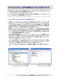 2.01.05 OpenOffice. orgの拡張機能はLibreOfficeでも利用できますか
