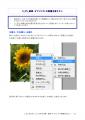 5_05_画像・オブジェクトの配置を変えたい