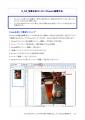 6_04_写真を加工したい(Drawと連携する)