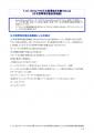 7_01_Writerでの日本語環境を改善するには(日本語環境改善拡張機能)