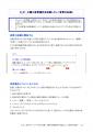 8_01_文書の変更箇所を記録したい(変更の記録)