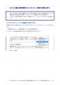 8_02_文書の変更箇所をチェックしたい(変更の承認と却下)