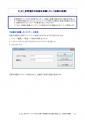 8_03_変更箇所の記録を保護したい(記録の保護)