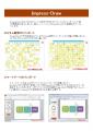 LibreOffice3.5 バージョンアップガイド