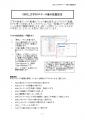 0890_文字列やデータ値の配置設定