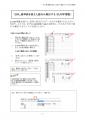 1264_基準値を超えた値のみ集計する(SUMIF関数)